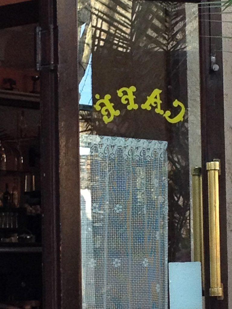 Cafe de la Place St. Paul de Vence @CelinaLafuenteDeLavotha